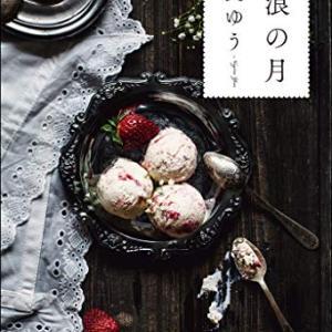 本屋大賞2020年で選ばれた凪良ゆうさんの「流浪の月」無観客で行われた授賞式