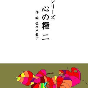 【新刊電子書籍】シリーズ心の糧二/佐々木敬子・著 シリーズ第二弾を電子書籍化