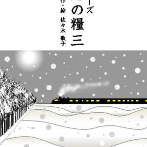 【新刊電子書籍】シリーズ心の糧三/佐々木敬子・著 シリーズ第三弾を電子書籍化です!