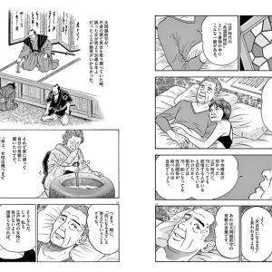 「女は灰になるまで」などの意味を漫画で知る/漫画は本当に勉強になるだけで無く覚えが良い