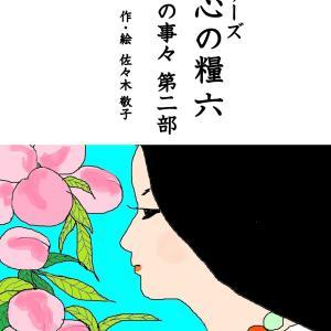 【新刊電子書籍】シリーズ心の糧六/佐々木敬子・著 シリーズ第六弾を電子書籍化で配信