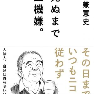 思わず購入!弘兼憲史著「死ぬまで上機嫌。」良い歳の取り方を考える