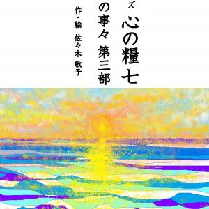 【新刊電子書籍】シリーズ心の糧七/佐々木敬子・著 シリーズ第七弾を電子書籍化で配信