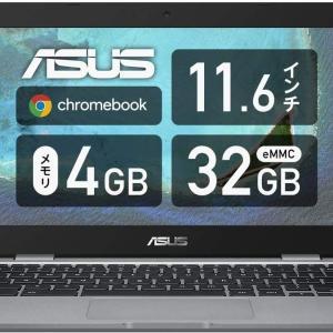 Chrome OSを採用したChromebookが人気!?私は約7年前から使っている