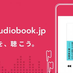 本は聞く時代!?オーディオブック対決なのか「audiobook.jp」と「Audible」