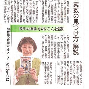 中学校の恩師である小林吹代先生が数学の本を出版/地元福井新聞で紹介