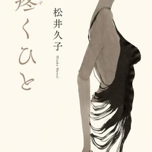 読んで見たい本!「疼くひと」松井久子著/人生後半に体験するエロスの世界とは?