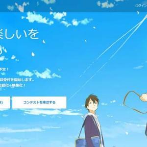 「LINEノベル」小説投稿サイトのサービスが8月31日で終了/小説離れが原因か?