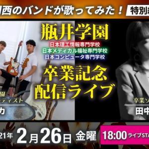 卒業記念ライブ配信のお知らせ