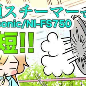 気になっていた時短家電〝衣類スチーマー〟Panasonic/NI-FS750を使ってみた!