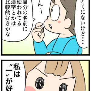 小3の娘の好きな漢字