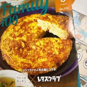 東急ストアのフリーマガジンで食レポ漫画開始!