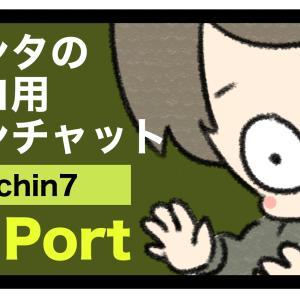 「チンポート」開設!!