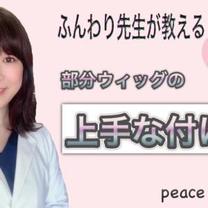 大阪ウィッグ試着会 行きまーす!