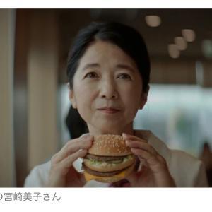 宮崎美子さん、ウィッグで−30歳❗️