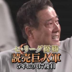 【辰徳】優勝!!!!!!
