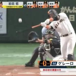 【ゲレーロ】満塁ホームラン!