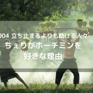 【note】ちぇりがホーチミンを好きな理由 004 立ち止まるより助ける人々