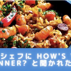 【ちぇりまっぷ有料版限定】007 シェフに How's your dinner? と聞かれたら