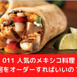 【ちぇりまっぷ有料版限定】011 人気のメキシコ料理 何をオーダーすればいいの?