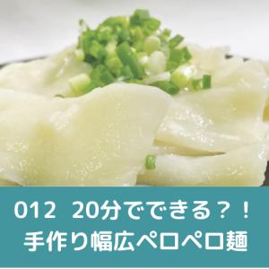 【ちぇりまっぷ有料版限定】012 20分できる?!手作り幅広ペロペロ麺!