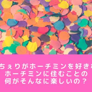 【note】ちぇりがホーチミンを好きな理由 ~ 007ホーチミンに住むことの何がそんなに楽しいの?