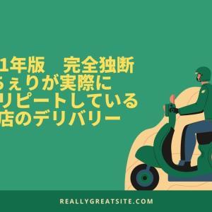 2021年版 完全独断・ちぇりが実際に良くリピートしているお店のデリバリー