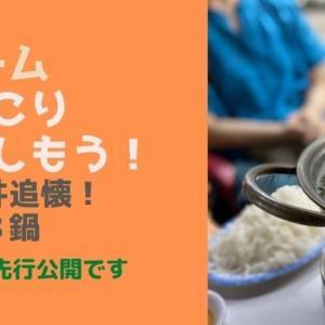 【家うま鍋特集!】鍋でほっこり、お家ご飯を楽しもう!