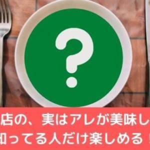 【ちぇりまっぷ有料版限定】この店の、実はアレが美味しい? 知ってる人だけ楽しめる! Quan-005