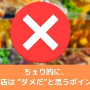 """【ちぇりまっぷ有料版限定】この店は""""ダメだ""""と思うポイント②"""