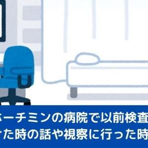 【ちぇりまっぷ有料版限定】ホーチミンの病院で以前検査を受けた時の話や視察に行った時の話(Med-004)