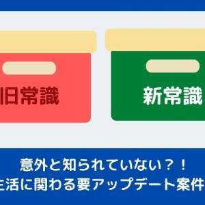 【ちぇりまっぷ有料版限定】意外と知られていない?!生活に関わる要アップデート案件!(Medical-006)