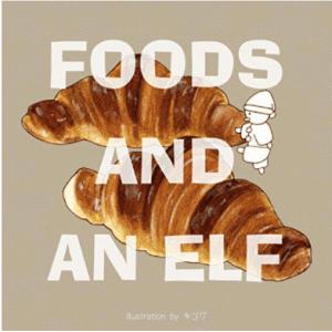 Kindle0円書籍の謎と活用法:そして見つけたとてもかわいい絵本の紹介 ~ Food and an Elf