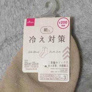 【ダイソー】冷え対策靴下