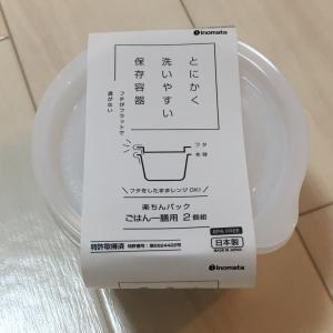 【セリア】とにかく洗いやすい保存容器