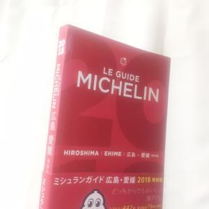 ミシュランガイド 広島・愛媛2018を購入