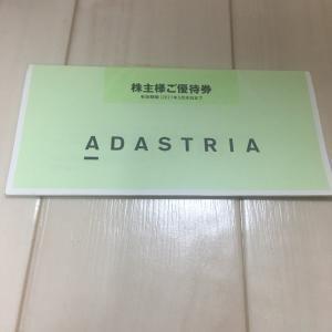 【株主優待】アダストリアで買い物しました