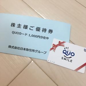 【株主優待】JPXからクオカードが届いた