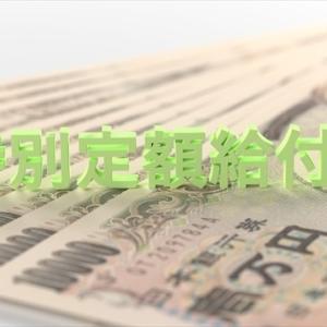 特別定額給付金関係書類在中封書