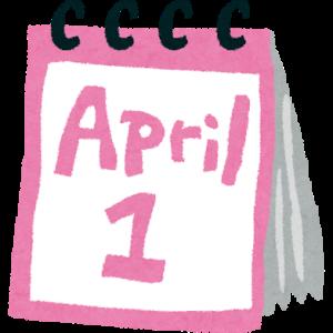 4月になりましたね。