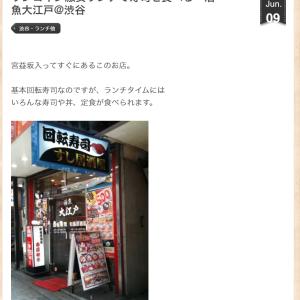 10年前の今日:2010/6/9「宮益坂までの元気」