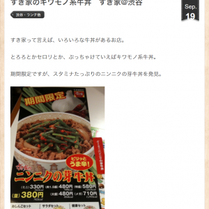 10年前の今日:2010/9/19「牛丼は店内に限る」