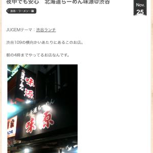 10年前の今日:2010/11/25「味源といえば入間市駅」