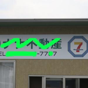 Seven  Real Estate らしい、藤枝市のお店