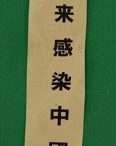 京都市屋外広告物条例違反。〈不要来感染中国!〉の貼り紙