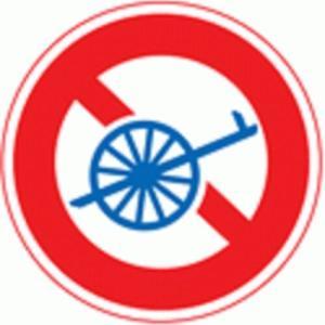 軽車両通行止めの標識