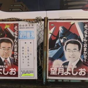 静岡4区自民党ポスター掲示板での自民党キャラ