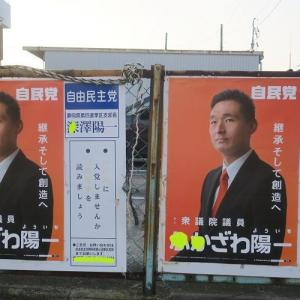 静岡第4区選挙区の自民党〇ざわ陽一先生の掲示板