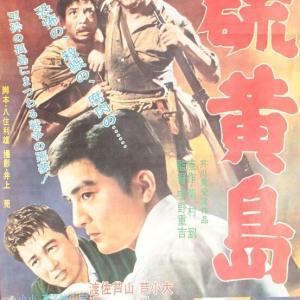 映画 硫黄島1959