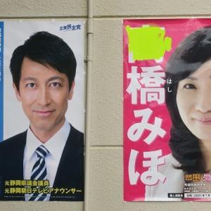 どちらが右に出るのか、上に出るのか、静岡第一区の野党候補